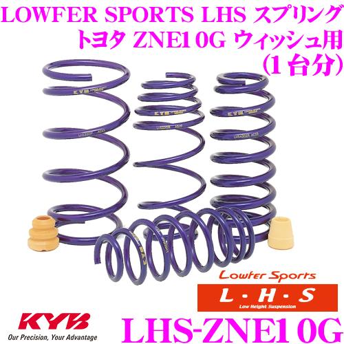 カヤバ Lowfer Sports LHS スプリング LHS-ZNE10Gトヨタ ZNE10G ウィッシュ用【LHS2129F×2 LHS2130R×2 1台分 4本セット】