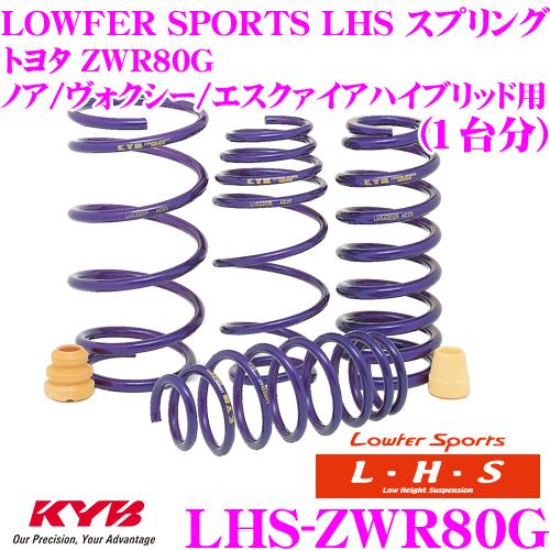 カヤバ Lowfer Sports LHS スプリング LHS-ZWR80Gトヨタ ZWR80G ノア/ヴォクシー/エスクァイア ハイブリッド用【LHS4950F×2 LHS4952R×2 1台分 4本セット】