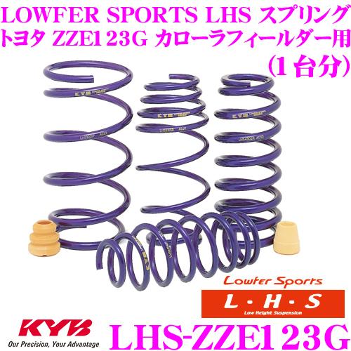 カヤバ Lowfer Sports LHS スプリング LHS-ZZE123Gトヨタ ZZE123G カローラフィールダー用【LHS2120F×2 LHS1121R×2 1台分 4本セット】