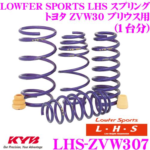 カヤバ Lowfer Sports LHS スプリング LHS-ZVW307 トヨタ ZVW30 プリウス 17inch用 【LHS2147F×2 LHS2148R×2 1台分 4本セット】