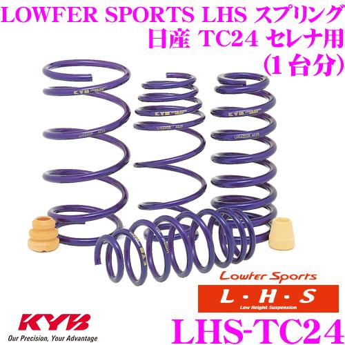 カヤバ Lowfer Sports LHS スプリング LHS-TC24日産 TC24 セレナ用【LHS2315F×2 LHS2319R×2 1台分 4本セット】