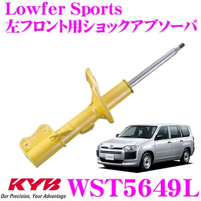 KYB カヤバ ショックアブソーバー WST5649Lトヨタ プロボックス/サクシード(NCP165V)用Lowfer Sports(ローファースポーツ) 左フロント用1本