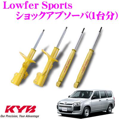 KYB カヤバ ショックアブソーバー トヨタ プロボックス/サクシード(NSP/NCP160V)用 Lowfer Sports(ローファースポーツ) 1台分セット 【WST5650R&WST5650L&WSF1295】