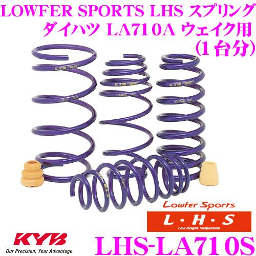 カヤバ Lowfer Sports LHS スプリング LHS-LA710Sダイハツ LA710A ウェイク用【LHS1833F×2 LHS1834R×2 1台分 4本セット】