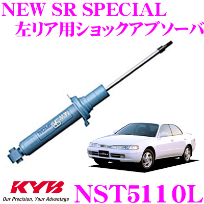 KYB カヤバ ショックアブソーバー NST5110L トヨタ カローラレビン スプリンタートレノ (100系 110系) 用 NEW SR SPECIAL(ニューSRスペシャル)左リア用1本