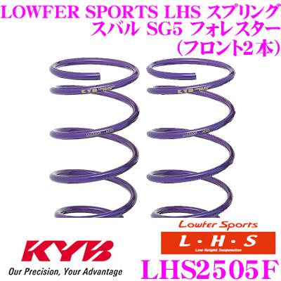 カヤバ Lowfer Sports LHS スプリング LHS2505F スバル SG5 フォレスター用 フロント 2本分