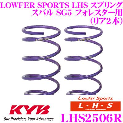 カヤバ Lowfer Sports LHS スプリング LHS2506R スバル SG5 フォレスター用 リア 2本分