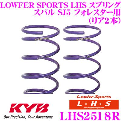 カヤバ Lowfer Sports LHS スプリング LHS2518Rスバル SJ5 フォレスター用リア 2本分
