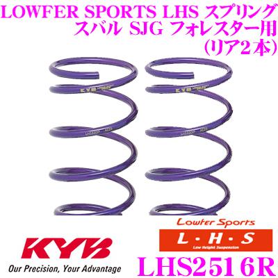 カヤバ Lowfer Sports LHS スプリング LHS2516R スバル SJG フォレスター用 リア 2本分