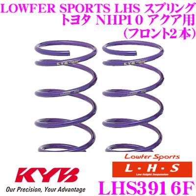カヤバ Lowfer Sports LHS スプリング LHS3916Fトヨタ NHP10 アクア用フロント 2本分