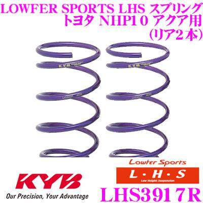 カヤバ Lowfer Sports LHS スプリング LHS3917Rトヨタ NHP10 アクア用リア 2本分