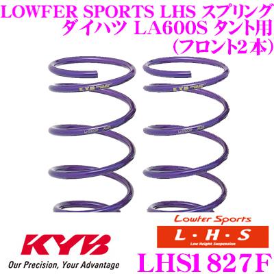 カヤバ Lowfer Sports LHS スプリング LHS1827F ダイハツ LA600S タント用 フロント 2本分
