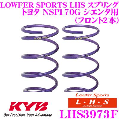 カヤバ Lowfer Sports LHS スプリング LHS3973F トヨタ NSP170G シエンタ用 リア 2本分