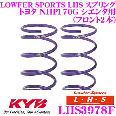 カヤバ Lowfer Sports LHS スプリング LHS3978F トヨタ NHP170G シエンタ用 フロント2本分