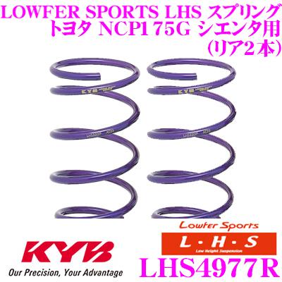カヤバ Lowfer Sports LHS スプリング LHS4977R トヨタ NCP175G シエンタ用 リア2本分