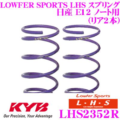 カヤバ Lowfer Sports LHS スプリング LHS2352R 日産 E12 ノート用 リア 2本分