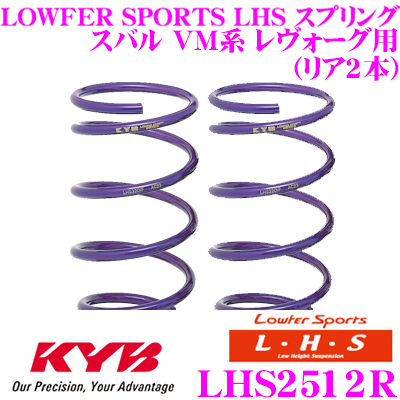カヤバ Lowfer Sports LHS スプリング LHS2512Rスバル VM系 レヴォーグ用リア 2本分