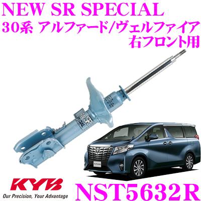 KYB カヤバ ショックアブソーバー NST5632Rトヨタ 30系 アルファード ヴェルファイア 用NEW SR SPECIAL(ニューSRスペシャル) 右フロント用1本