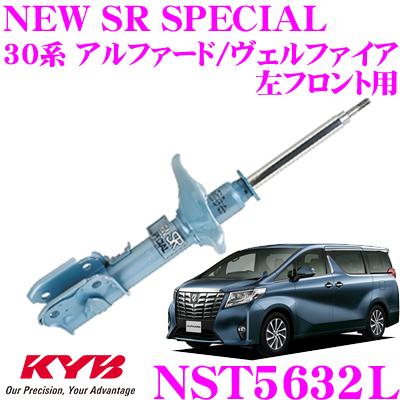 KYB カヤバ ショックアブソーバー NST5632L トヨタ 30系 アルファード ヴェルファイア用 NEW SR SPECIAL(ニューSRスペシャル) 左フロント用1本