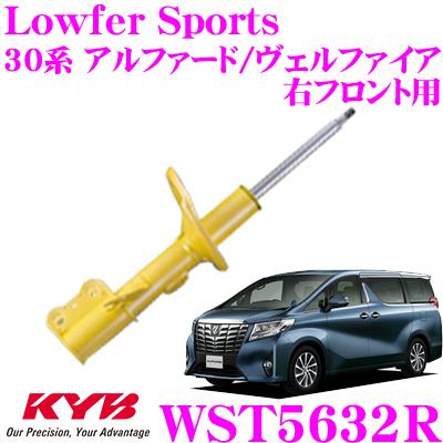 KYB カヤバ ショックアブソーバー WST5632R トヨタ 30系 アルファード ヴェルファイア用 Lowfer Sports(ローファースポーツ) 右フロント用1本