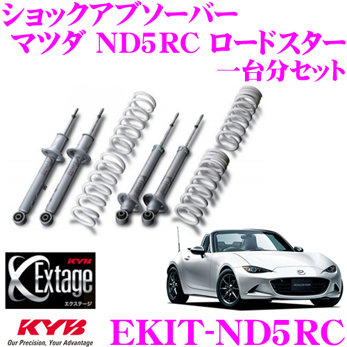 KYB カヤバ Extage-KIT EKIT-ND5RC マツダ ND5RC ロードスター用純正形状ローダウンサスペンションキット ショックアブソーバ&コイルスプリング セット