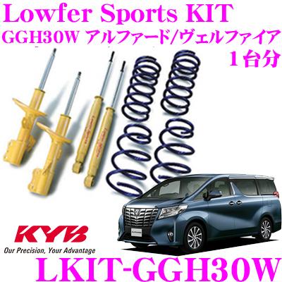 KYB カヤバ ショックアブソーバー LKIT-GGH30Wトヨタ GGH30W アルファード ヴェルファイア用Lowfer Sports KIT(ローファースポーツキット) 1台分ショックアブソーバ&コイルスプリング セット