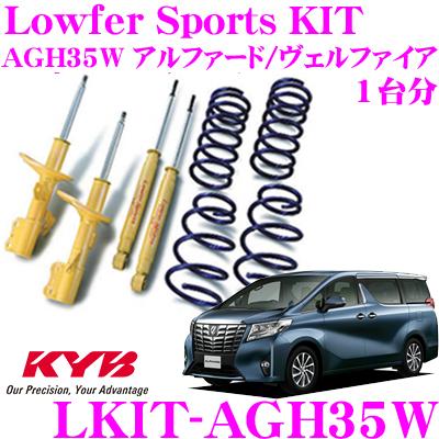 KYB カヤバ ショックアブソーバー LKIT-AGH35Wトヨタ AGH35W アルファード ヴェルファイア用Lowfer Sports KIT(ローファースポーツキット) 1台分ショックアブソーバ&コイルスプリング セット