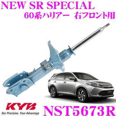 KYB カヤバ ショックアブソーバー NST5673Rトヨタ 60系 ハリアー用NEW SR SPECIAL(ニューSRスペシャル) 右フロント用1本