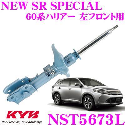 KYB カヤバ ショックアブソーバー NST5673L トヨタ 60系 ハリアー用 NEW SR SPECIAL(ニューSRスペシャル) 左フロント用1本