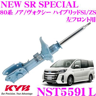 KYB カヤバ ショックアブソーバー NST5591Lトヨタ 80系 ノア ヴォクシー Si/ZS(ハイブリッド含む)用NEW SR SPECIAL(ニューSRスペシャル) 左フロント用1本