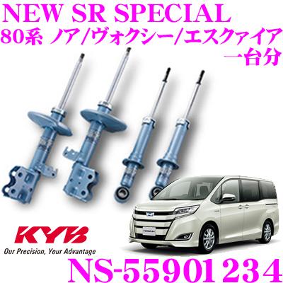KYB カヤバ ショックアブソーバー NS-55901234トヨタ 80系 ノア ヴォクシー エスクァイア用NEW SR SPECIAL(ニューSRスペシャル)フロント:NST5590R&NST5590L リア:NSF1234 2本