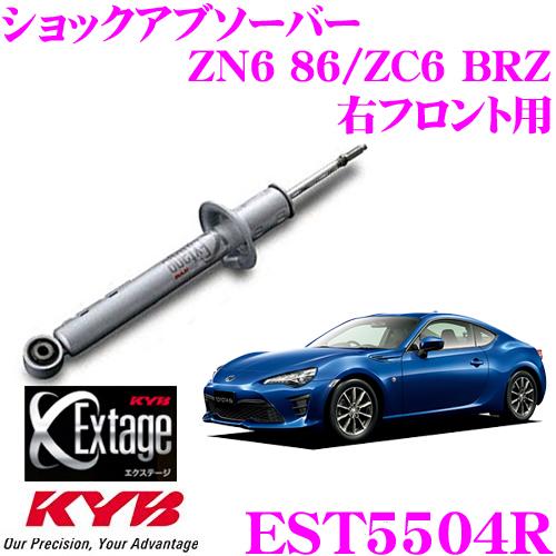 KYB カヤバ Extage EST5504R トヨタ ZN6 86/スバル ZC6 BRZ用 ショックアブソーバー 右フロント用 1本