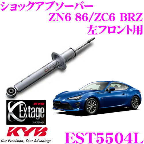 KYB カヤバ Extage EST5504Lトヨタ ZN6 86/スバル ZC6 BRZ用 ショックアブソーバー 左フロント用 1本
