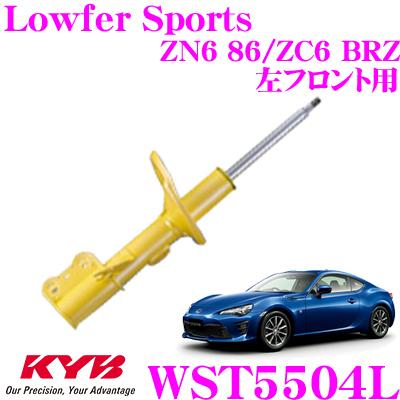 KYB カヤバ ショックアブソーバー WST5504Lトヨタ ZN6 86/スバル ZC6 BRZ用Lowfer Sports(ローファースポーツ) 左フロント用1本