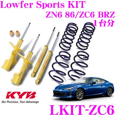 KYB カヤバ ショックアブソーバー LKIT-ZC6トヨタ ZN6 86/スバル ZC6 BRZ用Lowfer Sports KIT(ローファースポーツキット) 1台分ショックアブソーバ&コイルスプリング セット