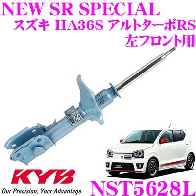 KYB カヤバ ショックアブソーバー NST5628Lスズキ HA36S アルトターボRS用NEW SR SPECIAL(ニューSRスペシャル) 左フロント用1本