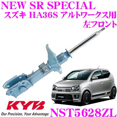 KYB カヤバ ショックアブソーバー NST5628ZL スズキ HA36S アルトワークス用 NEW SR SPECIAL(ニューSRスペシャル) 左フロント用1本
