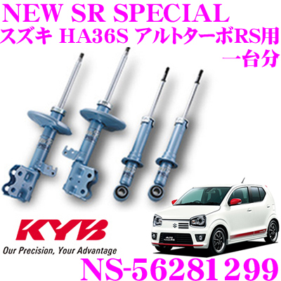 KYB カヤバ ショックアブソーバー NS-56281299スズキ HA36S アルトターボRS 4WD用NEW SR SPECIAL(ニューSRスペシャル)フロント:NST5628R&NST5628L リア:NSF1299 2本