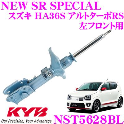 KYB カヤバ ショックアブソーバー NST5628BLスズキ HA36S アルトターボRS用NEW SR SPECIAL(ニューSRスペシャル) 左フロント用1本
