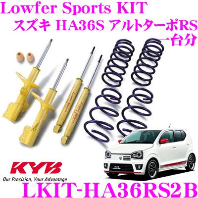 KYB カヤバ ショックアブソーバー LKIT-HA36RS2Bスズキ HA36S アルトターボRS用Lowfer Sports KIT(ローファースポーツキット) 1台分ショックアブソーバ&コイルスプリング セット