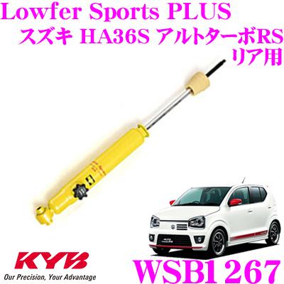 KYB カヤバ ショックアブソーバー WSB1267スズキ HA36S アルトターボRS用Lowfer Sports PLUS(ローファースポーツプラス) 減衰力14段調整付き リア用1本