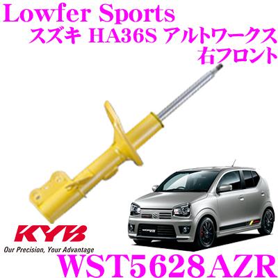 KYB カヤバ ショックアブソーバー WST5628AZRスズキ HA36S アルトワークス用Lowfer Sports(ローファースポーツ) 右フロント用1本