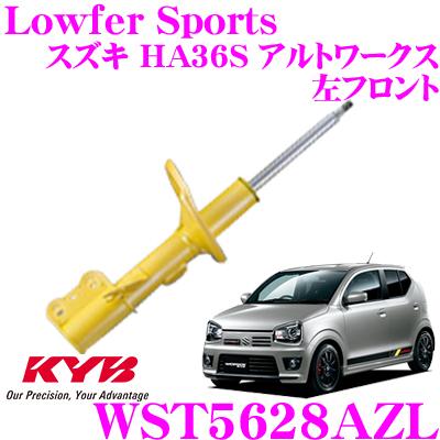 4本セット 1台分 アルトワークス スプリング /[KYB/] カヤバ HA36S 15//12〜16//08 4WD ローファースポーツ LHS /[ベースグレード/]