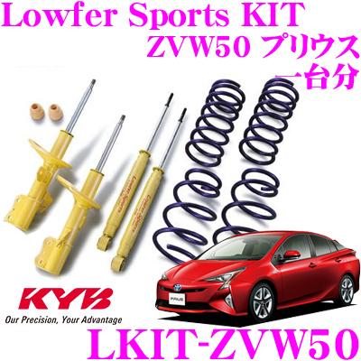 KYB カヤバ ショックアブソーバー LKIT-ZVW50トヨタ 50系(ZVW50) プリウス用Lowfer Sports KIT(ローファースポーツキット) 1台分ショックアブソーバ&コイルスプリング セット