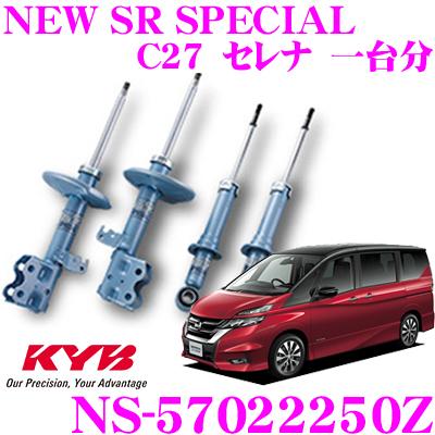 KYB カヤバ ショックアブソーバー NS-57022250Z 日産 C27系 セレナ用 NEW SR SPECIAL(ニューSRスペシャル) フロント:NST5702R&NST5702L リア:NSF2250Z 2本
