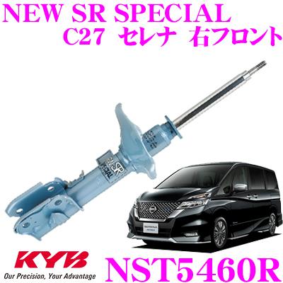 KYB カヤバ ショックアブソーバー NST5460R 日産 C27系 セレナ用 NEW SR SPECIAL(ニューSRスペシャル) 右フロント用1本