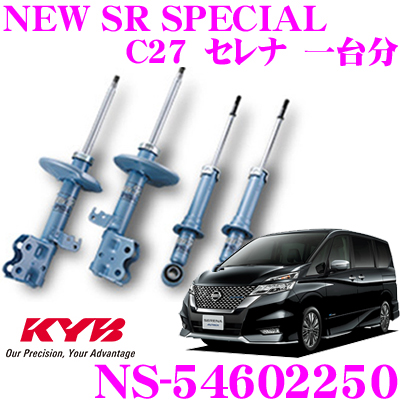 KYB カヤバ ショックアブソーバー NS-54602250日産 C27系 セレナ用NEW SR SPECIAL(ニューSRスペシャル)フロント:NST5460R&NST5460L リア:NSF2250 2本