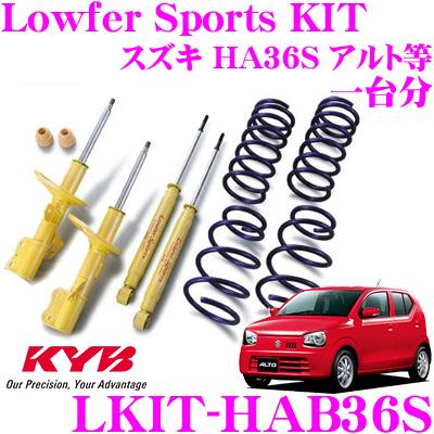 KYB カヤバ ショックアブソーバー LKIT-HAB36Sスズキ HA36S アルト/マツダ HB36S キャロル用Lowfer Sports KIT(ローファースポーツキット) 1台分ショックアブソーバ&コイルスプリング セット