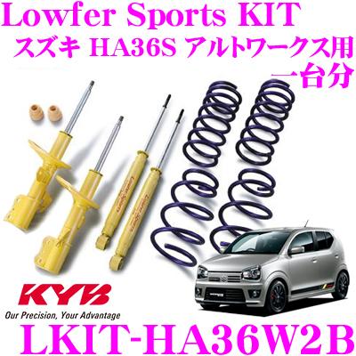 KYB カヤバ ショックアブソーバー LKIT-HA36W2Bスズキ HA36S アルトワークス用Lowfer Sports KIT(ローファースポーツキット) 1台分ショックアブソーバ&コイルスプリング セット