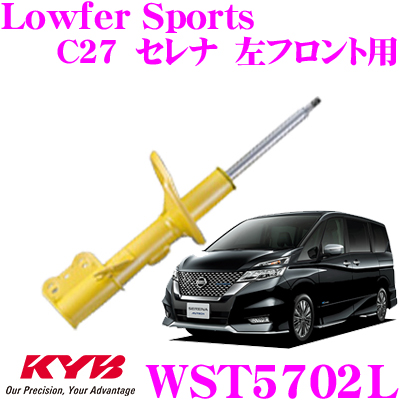 KYB カヤバ ショックアブソーバー WST5702L日産 C27系 セレナ用Lowfer Sports(ローファースポーツ) 左フロント用1本